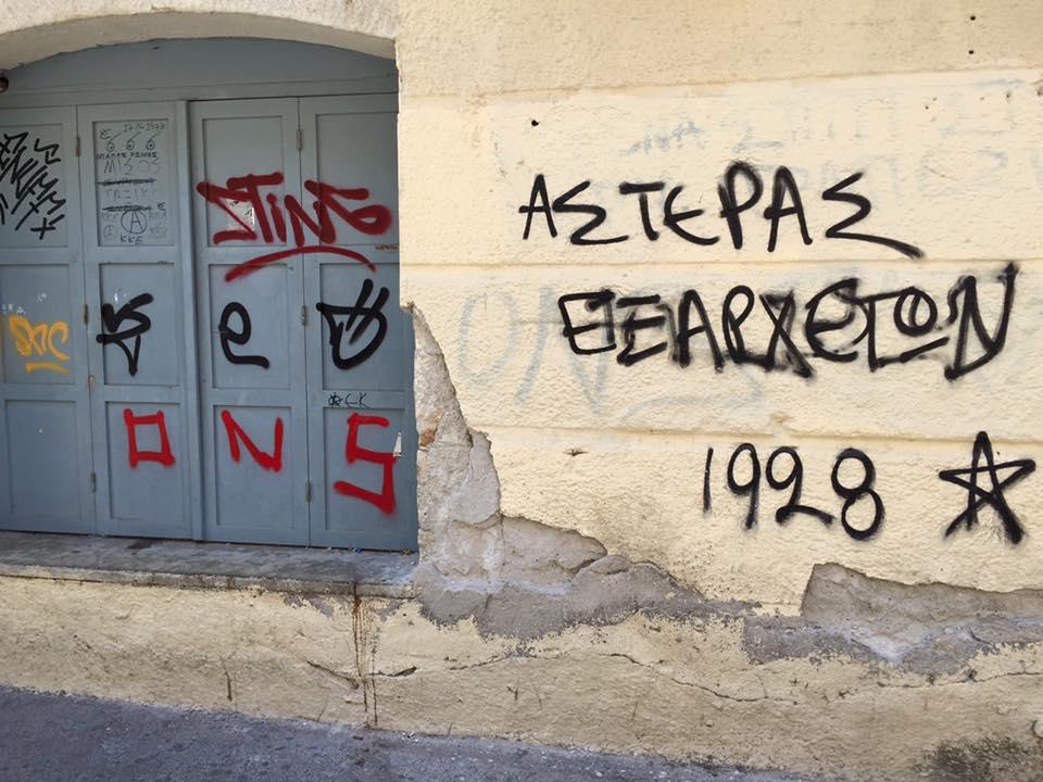 laura-davis-greece-heraklion-greek-graffiti