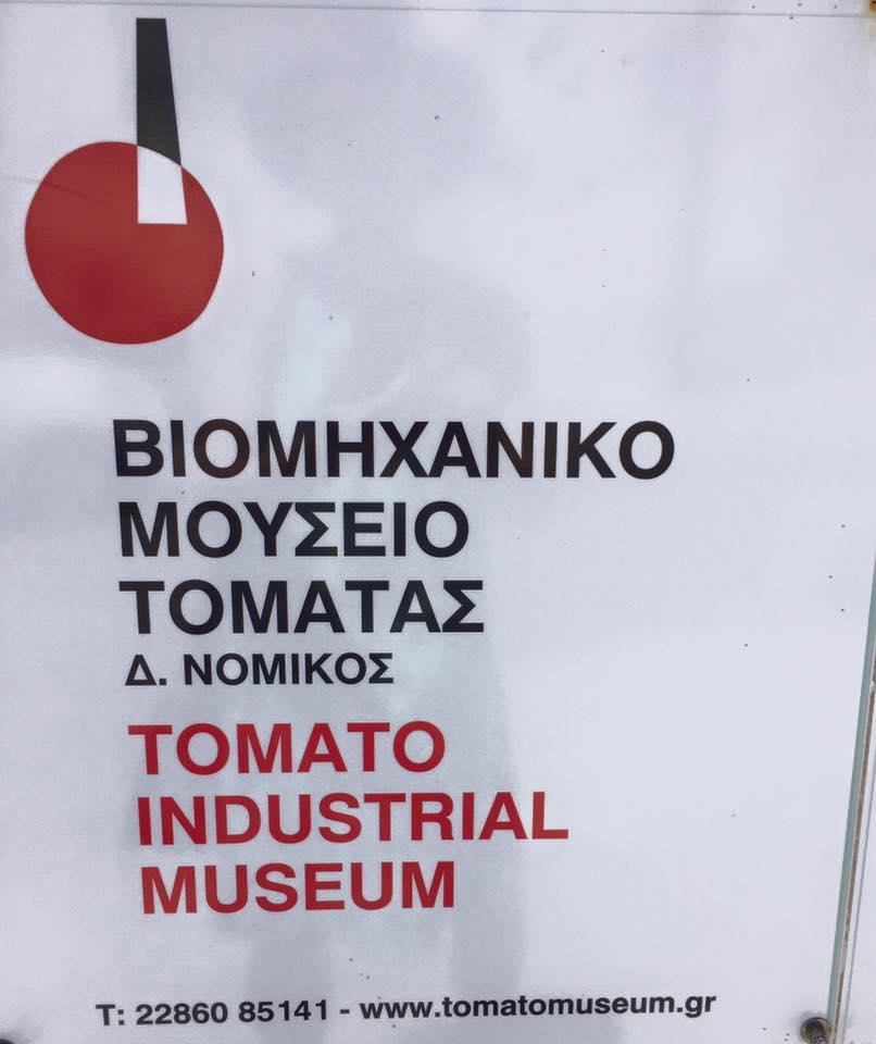 laura-davis-greece-tomato-factory